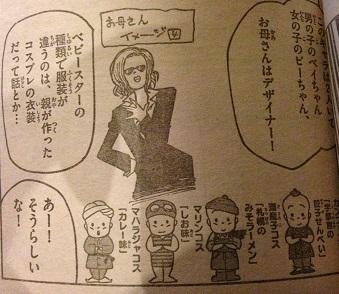 べびーすた説明.JPG